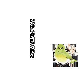 米あんの和菓子紹介